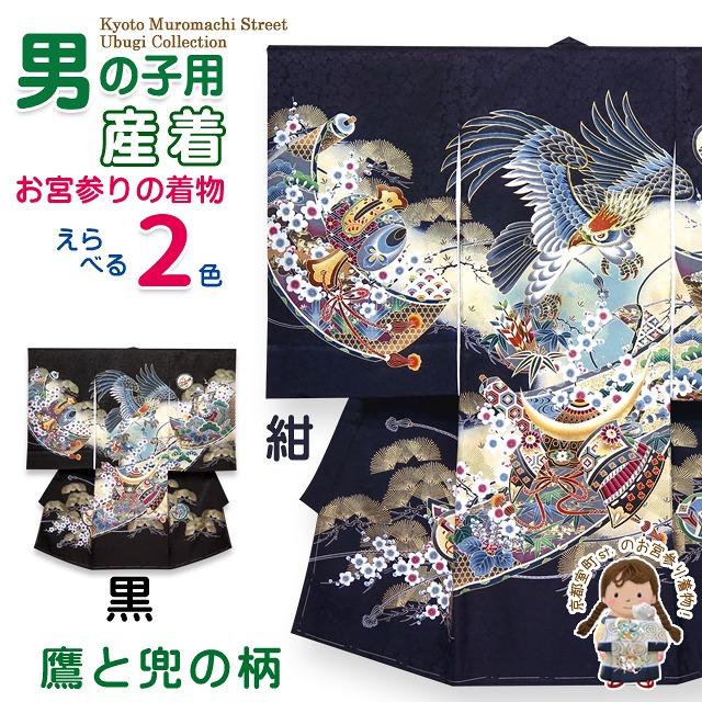 お宮参り 着物 男の子 赤ちゃんのお祝い着(産着 初着) 正絹 「黒または紺、鷹に伊達政宗 兜」 IBU01