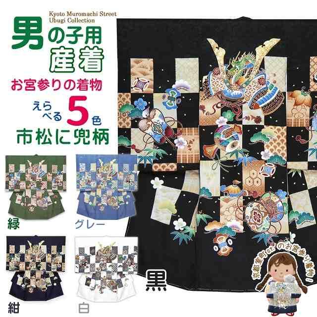 お宮参り 男の子 着物 赤ちゃんのお祝い着(産着 初着) 正絹 選べる4色「兜に市松、宝づくし」 IBU02