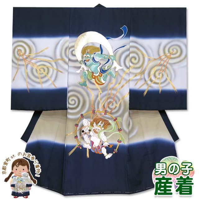 お宮参り 着物 日本製 男の子 お祝い着(産着 初着) 正絹 「紺地、風神雷神」IBU738 販売 購入