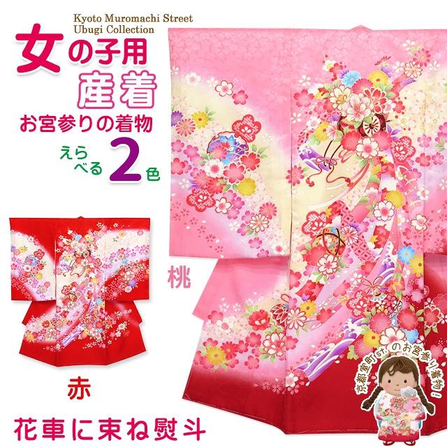 お宮参り 着物 女の子 赤ちゃんのお祝い着(産着 初着) 正絹 「ピンクまたは赤、花車に束ね熨斗」 IGU01