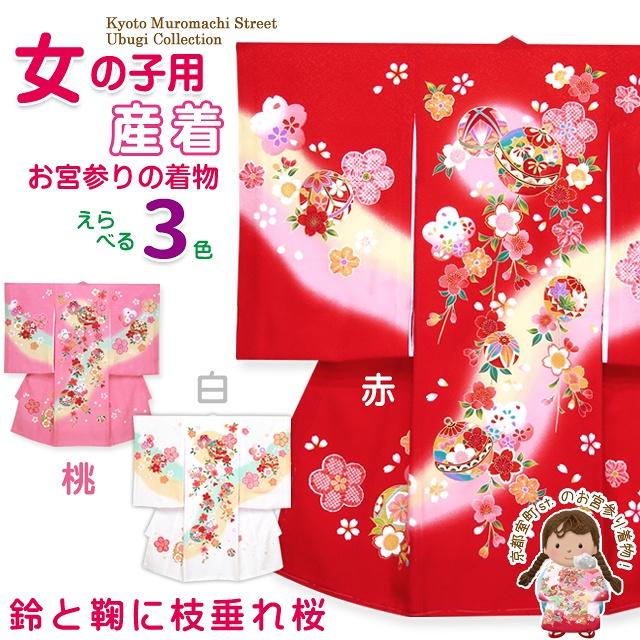 お宮参り 女の子 着物 赤ちゃんのお祝い着(産着 初着) 正絹 選べる3色「鈴に鞠、しだれ桜」 IGU02