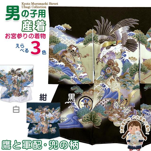 お宮参り 着物 男の子 日本製 正絹 刺繍入り 赤ちゃんのお祝い着(産着 初着) 選べる3色「鷹に軍配」KMBU03