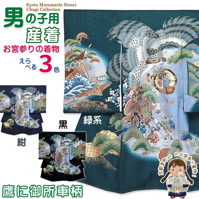 お宮参り 男の子 着物 赤ちゃんのお祝い着(産着 初着) 正絹 選べる3色「鷹に御所車」 襦袢付き KMBU04 販売 購入 販売 購入 購入 販売