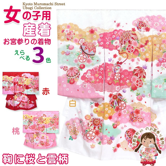 お宮参り 着物 女の子 日本製 正絹 金駒刺繍入り 赤ちゃんのお祝い着(産着 初着) 選べる3色「鞠に雲」KMGU03
