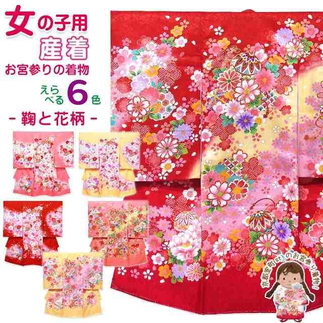 お宮参り 女の子 着物 赤ちゃんのお祝い着(産着 初着) 正絹 選べる3色 2柄「鞠柄」KMGU04