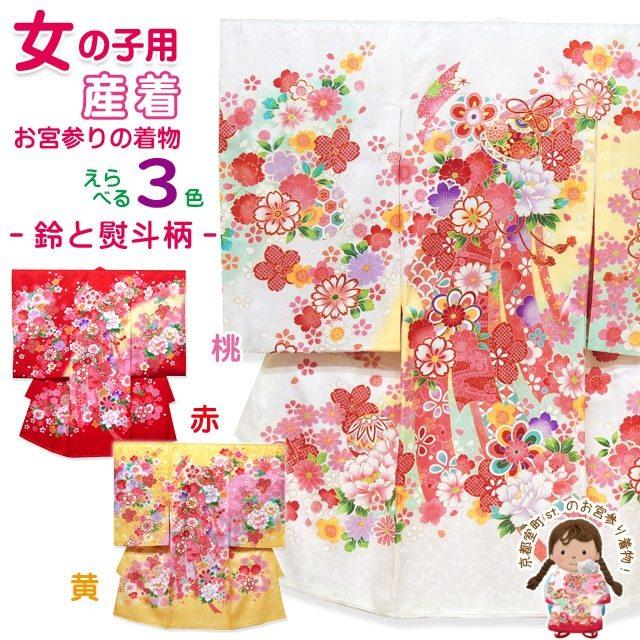 お宮参り 女の子 着物 正絹 赤ちゃんのお祝い着(産着 初着) 選べる3色「鈴柄」KMGU05