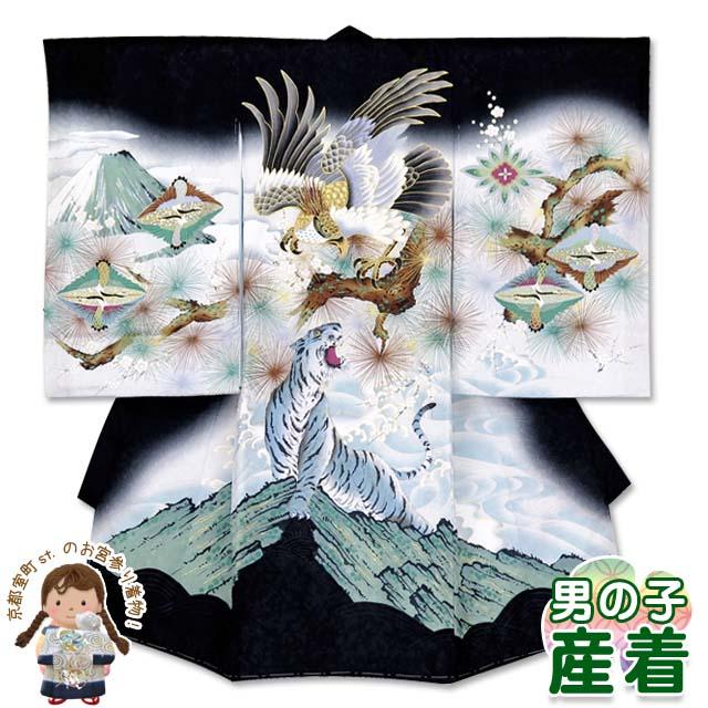 産着 お宮参り 着物 男の子 赤ちゃん お祝い着 初着 正絹 「黒地、鷹と虎・富士山」TUB385
