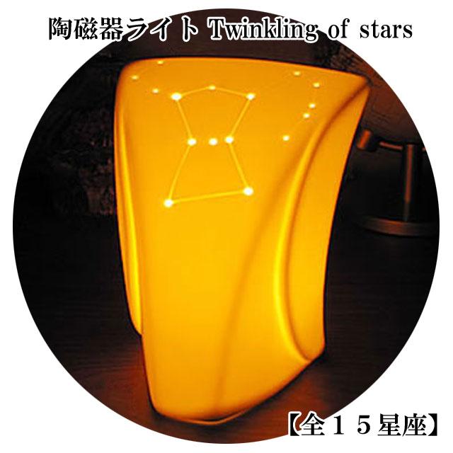 『インテリアランプ』陶磁器ライト Twinkling of stars 【全15星座】 【即納】 プレゼント 間接照明 照明 テーブルランプ ライト ランプ