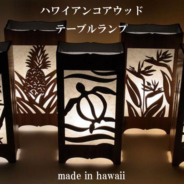 『ハワイアン雑貨』ハワイアン『コアウッド』テーブルランプ 【全5柄】 【即納】 【送料無料】
