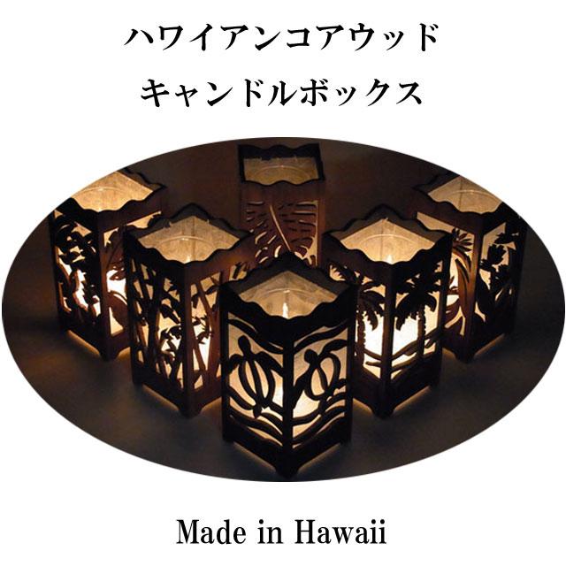 『ハワイアン雑貨』ハワイアン『コアウッド』キャンドルボックス 【全6柄】 【即納】 【送料無料】 ハワイ キャンドル キャンドルホルダー インテリア ライト ランプ