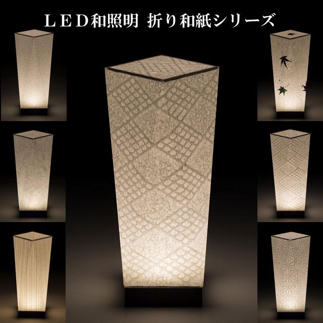 『インテリアランプ』 LED和照明 テーブルランプ 折り和紙シリーズ(SQ304) 【送料無料】 ウイル電子 でんろうや 照明 間接照明 おしゃれ モダン led スタンド 和室 寝室 電池式 スタンドライト フロアスタンド