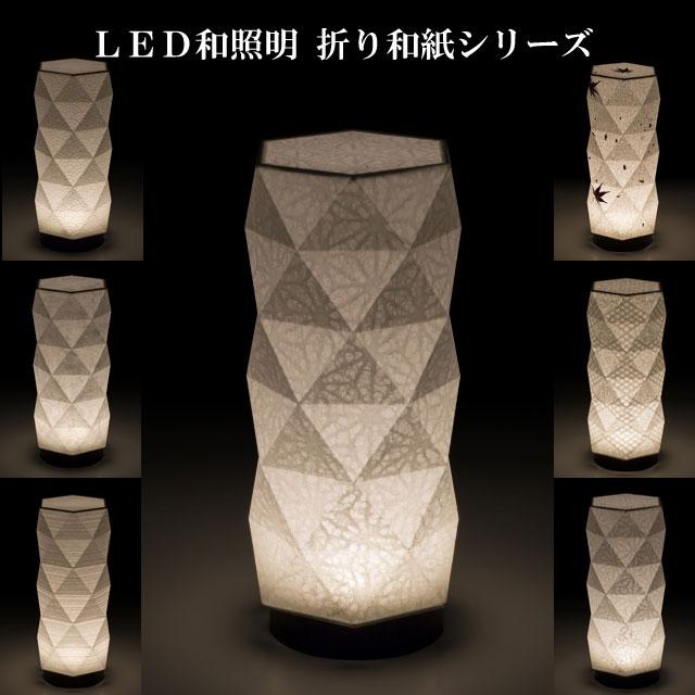 『インテリアランプ』 LED和照明 テーブルランプ 六角シリーズ(HX300) 【送料無料】 ウイル電子 でんろうや 照明 間接照明 おしゃれ モダン led スタンド 和室 寝室 電池式 スタンドライト フロアスタンド
