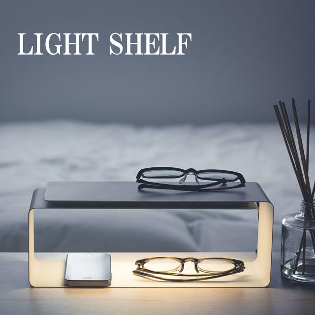 LIGHT SHELF ライトシェルフ 間接照明 ライト ランプ 照明 テーブル リビング おしゃれ 和室 洋室 寝室 書斎 led かわいい インテリア