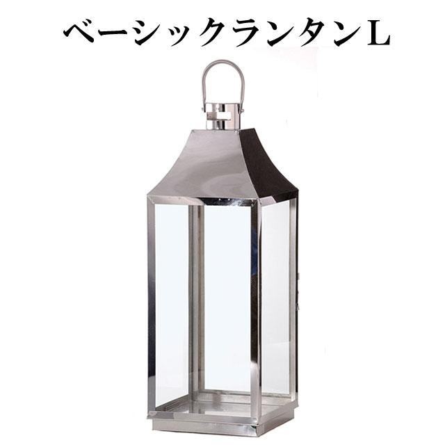 『ランタン』 ベーシックランタン L 【即納】【送料無料】 ルミナラ led キャンドル インテリア ランプ 照明