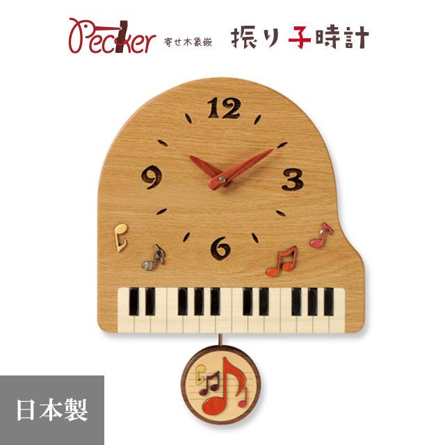 『置き時計・掛け時計』 ピアノ振り子時計(PF-1) 【即納】 【送料無料】 楽器 音楽 インテリア 時計 プレゼント 日本製 北海道 旭川 工房ペッカー
