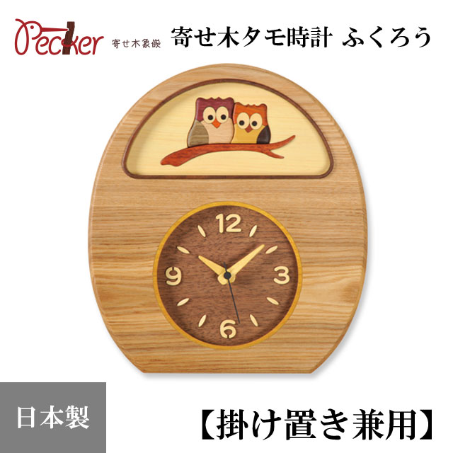 『置き時計・掛け時計』 寄せ木タモ掛け置き時計 ふくろう(MK-1) 【送料無料】 フクロウ 梟 インテリア 時計 プレゼント 日本製 北海道 旭川 工房ペッカー