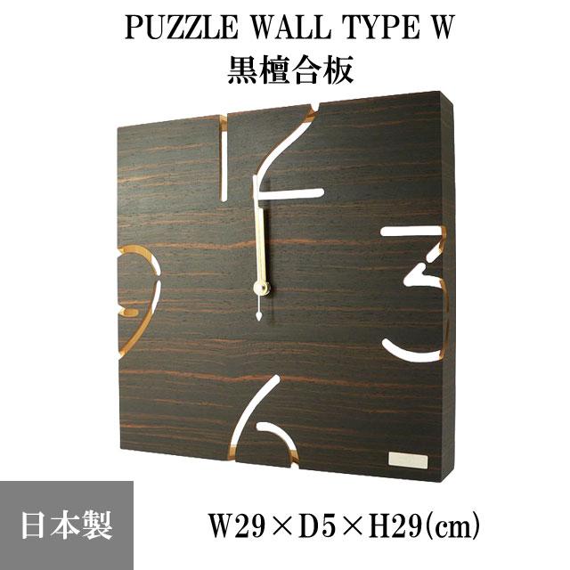『置き時計・掛け時計』 PUZZLE WALL TYPE W 黒檀合板 【即納】 パズル 木製 天然木 インテリア 時計 クロック プレゼント 日本製 ヤマト工芸