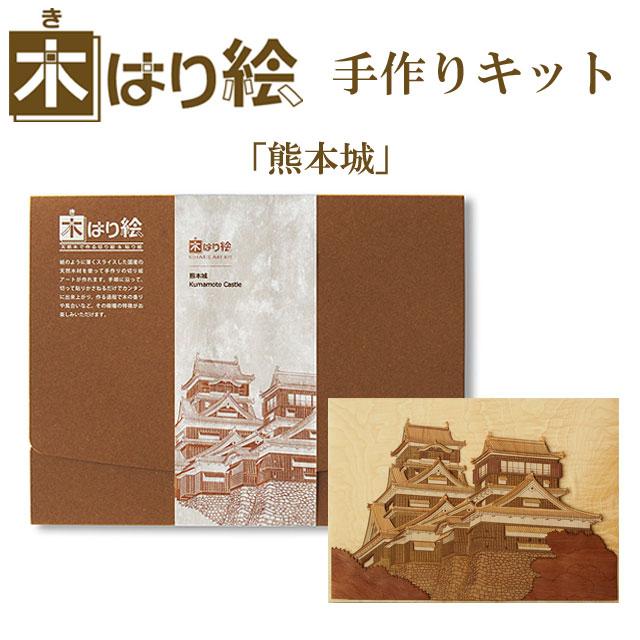 ペーパークラフト感覚で カッターとボンドさえあれば気軽にできるハンドメイドの木工アート 日本製 木はり絵手作りキット 熊本城 です 即納 日本画 インテリア おもしろ雑貨 かわいい 木工 美品 アート きのわ