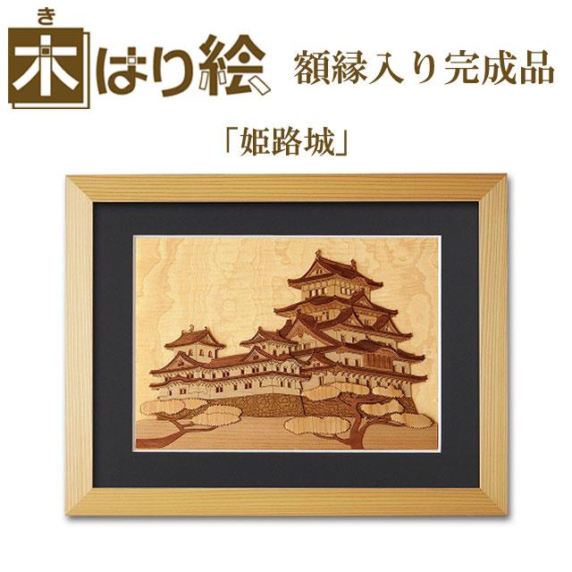 木はり絵アート 姫路城 (額縁入り完成品) インテリア 木工 アート きのわ おもしろ雑貨 かわいい