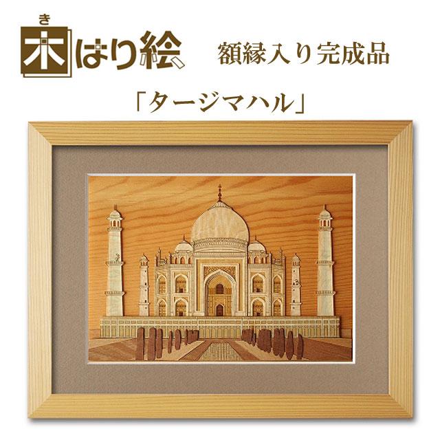 木はり絵アート タージマハル (額縁入り完成品) インテリア 木工 アート きのわ おもしろ雑貨 かわいい