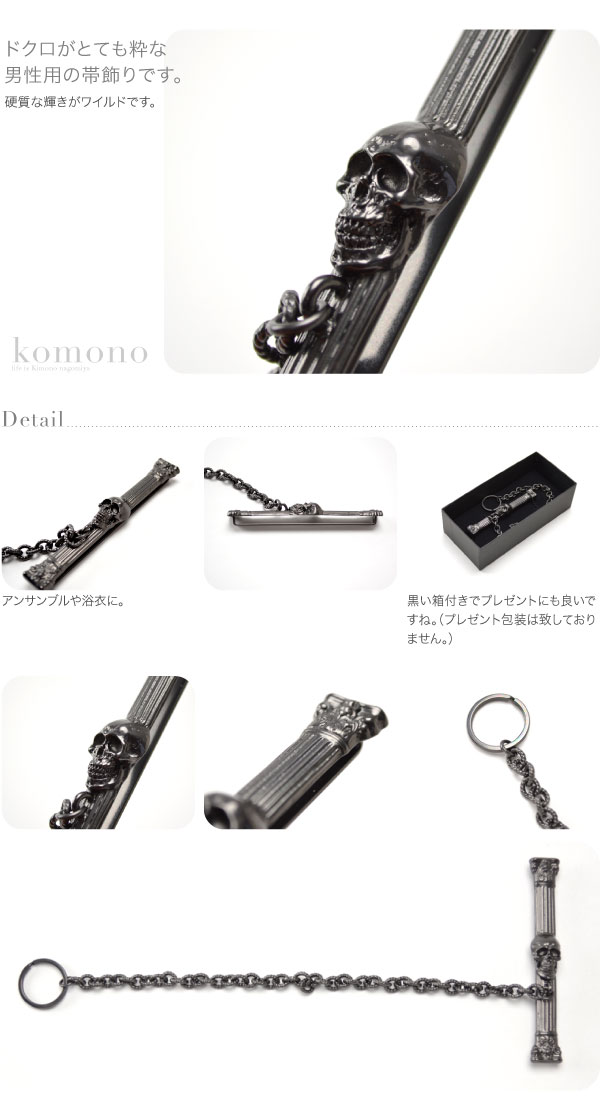GL[men-yukata] Men's Skull Obi Outer Sash Chane Accessory [Designed in Japan]fs04gm