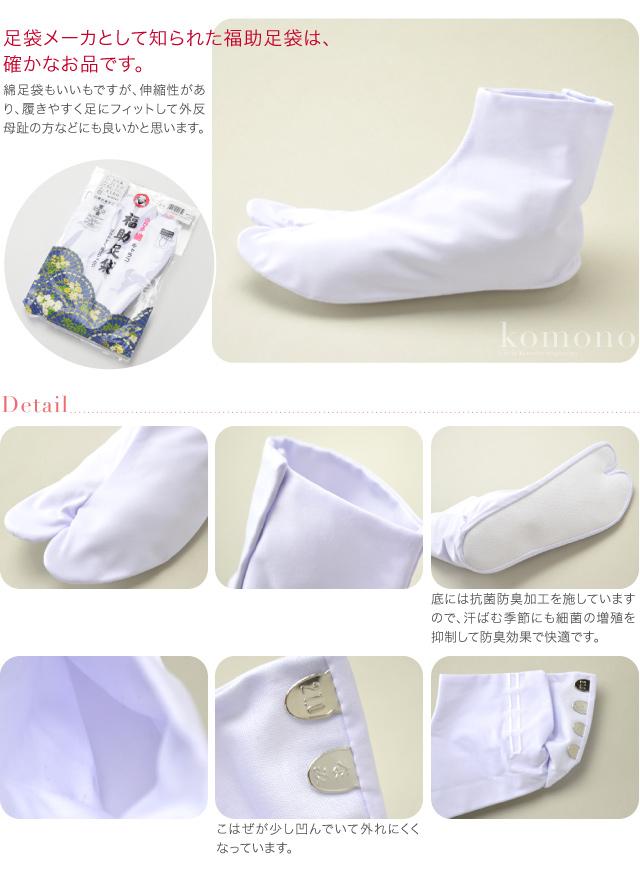 3150 뻗는 다 면 옥 양 목 福助 버 스트레치 보통 4 개의 こはぜ 일본에서 만들어진 국산 留袖 일본 조깅 여성용 《 nsh 》 『 ssh 』 재고