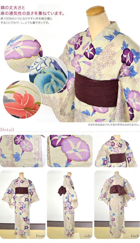 여성 유카 타/면 마 염색 마음 涼風 무늬 멋 장이 유카 타 단품