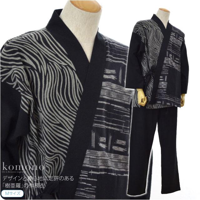 [men-samue]Men's Samue (Monk's working clothes)/ KIARA (Name of Dress maker in Japan) K511 M[Made in Japan]fs04gm