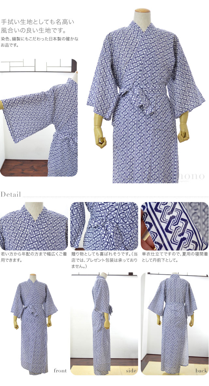 GL  Men s Hitoe Summer Model Japanese Yukata Nightwear with Classic  Pattern 2370  Made in Japan fs04gm 93496421c