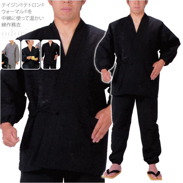 [日本の踊り]綿入作務衣|部屋着 さむえ M L LLサイズ メンズ 男性 仕立て上がり 洒落用 袷せ 春秋冬用 宅配便のみ『sssev50』在庫品 10016301