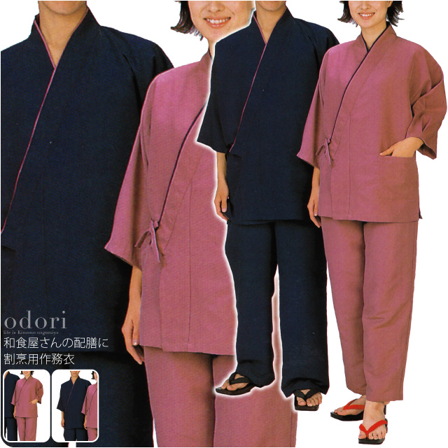 【踊り衣装】[日本の踊り]割烹用作務衣〔腕印 料印〕|さむえ 部屋着 作業着 洒落用 通年用 大人 女性 男性 宅配便のみ『10』キャンセル不可 取寄品A 新品購入 10016306