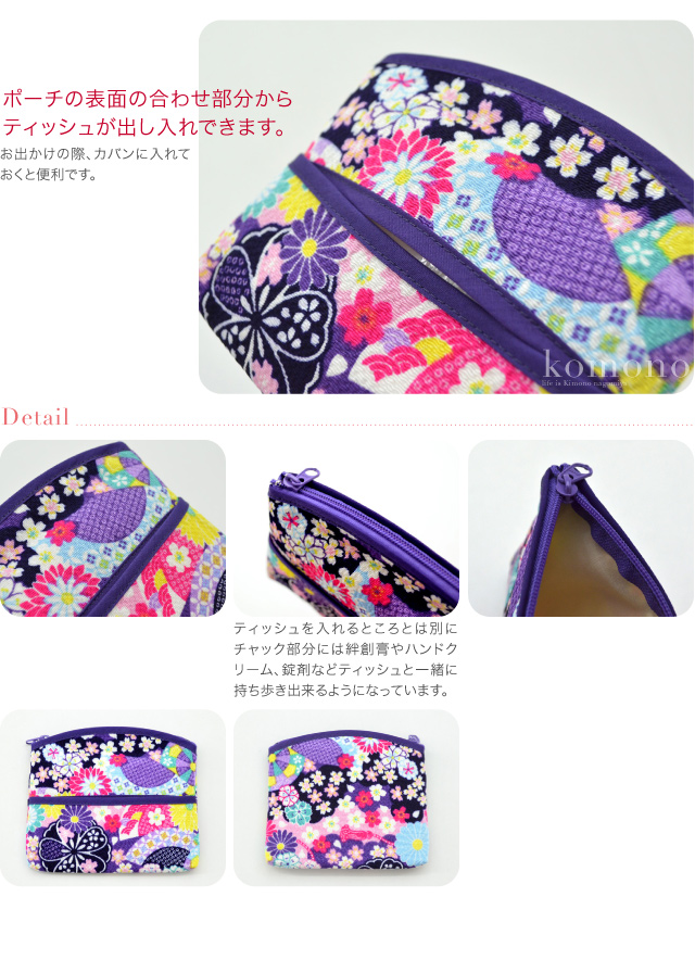 [GL] Chirimen Crepe Floral Cosmetic Bag/Pouch with Tissue Case/ MAEDA SENKO [Made in Japan][ct-12]fs04gm