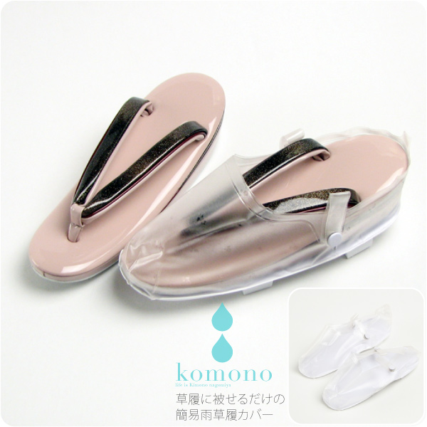 [GL] HAKUCHO Japanese Zori Sandals Rain Cover with Support/ Size: M,L [Made in Japan]fs04gm