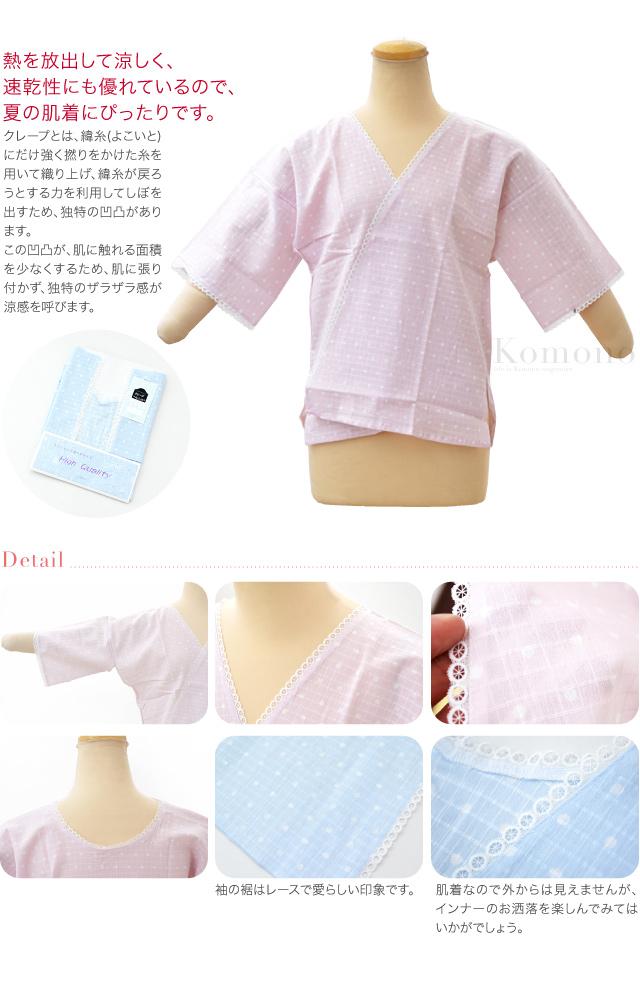 여름 속옷 크레페 肌襦袢 물방울 레이스 된 High Quality 일본 스틸/M, L