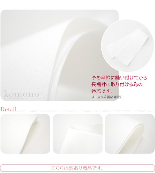 "GL[Women-Fitting-Neck] Collar stiffener for Unlined ""Naga-Juban"" (Kimono underwear)/ ""Eri-Shin""/ Collar padding/ Cut price product/ Stitching Type[Designed In Japan]  fs04gm"