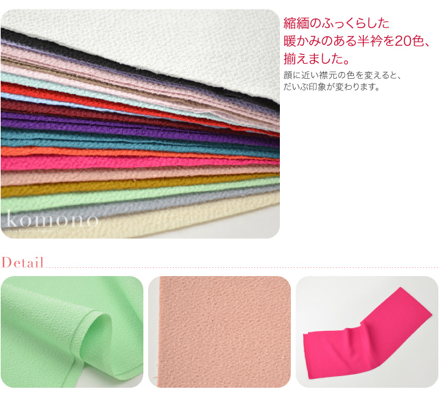 [GL] Washable Polyester Chirimen Crepe Textured Han-Eri (Decorative Collar Guard for Nagajuban Under-Kimono Wear)/ 20 colors 1360[Designed in Japan]fs04gm TEST