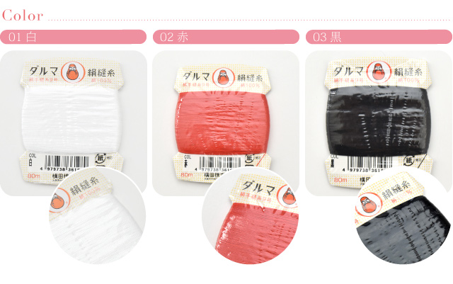 [GL] DARUMA Silk Thread Spool/ 80metre [Made in Japan][ct-241]fs04gm
