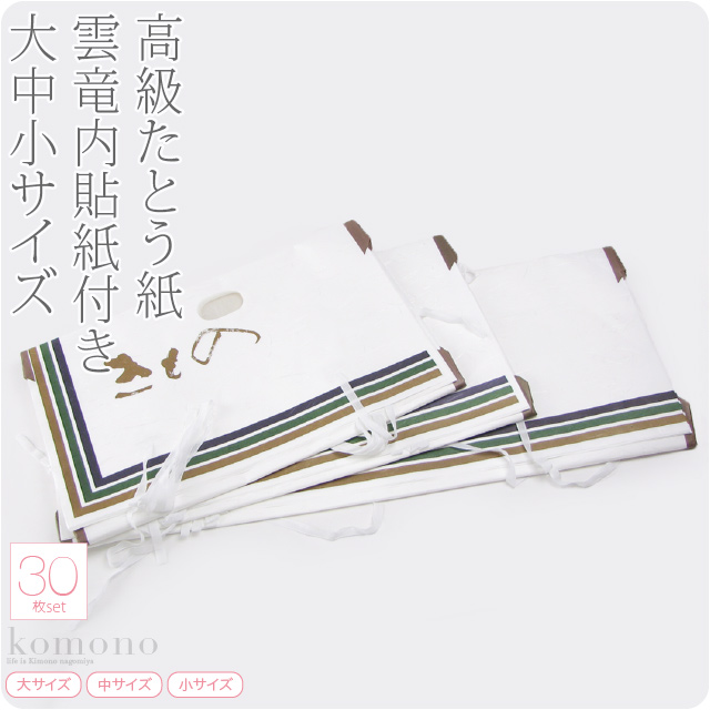 Gl Tatoushi Wring Paper Sheet For Kimono Storaging Keeping 2 Layered Type 30 Sheets Set Available Size L M S Made In An Ct 249 Fs04gm