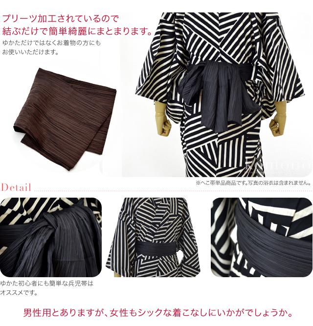 [GL] Men's Pleats Heko Obi Outer Sash/ 15PLM [Designed in Japan][ct-78]fs04gm