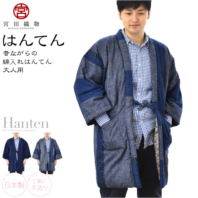 91c33cec8f9 GL   Men s Thermal Coat Hanten  Japanese Traditional Thermal Coat Jacket   Miyata-Orimono  963  Made In Japan  fs04gm