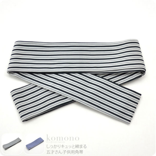 [kids-fitting-item] Navy blue Kaku-Obi (Man's stiff sash) for 5 year old boys [Designed in Japan]