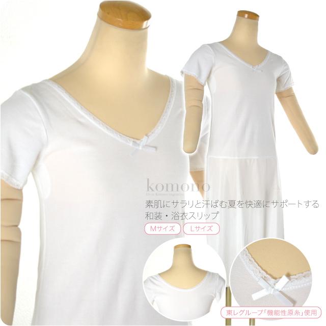 362094bbbb0 GL[women-underwear] TORAY SARAR BEAUTY Women's Slip for Kimono and Yukata  Under ...