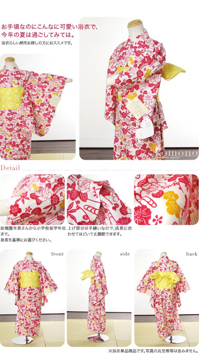 985ab810b9  kids-yukata  Girls Yukata(Japanese Bathrobe)  Rose   Pine  For 7-8years old (120) 9-10years old(130) Designed in Japan