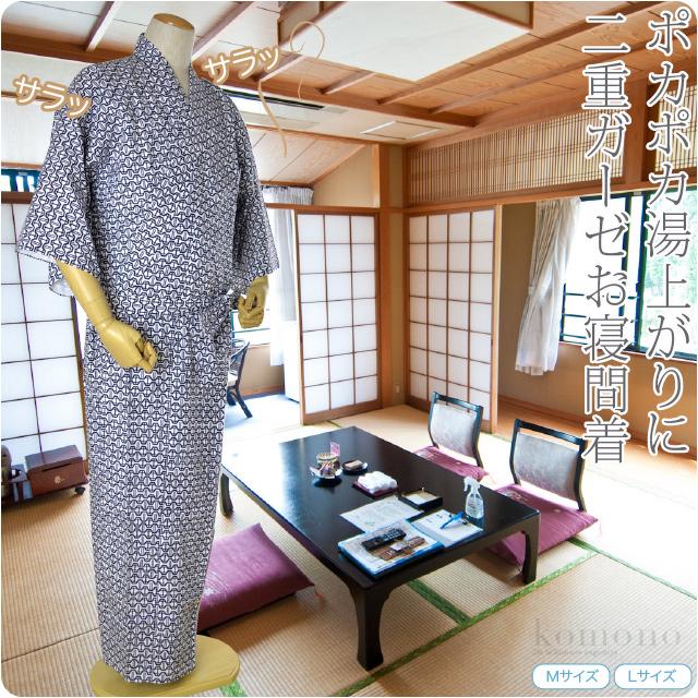 Kimono Nagomiya Shop Manager Sadao Matsumoto  GL  Men-Yukata  Japanese  Traditional Readymade Cotton Gauze Bathrobe Sleepwear Nightwear