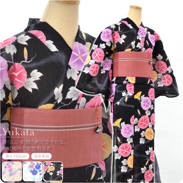 여성 유카 타 여름 울음 소리 「 凛 rin 」 면 홍 면 100%/3RI2/3RI6/3RI10 프리 사이즈 《 yks10 》 《 ykz 》