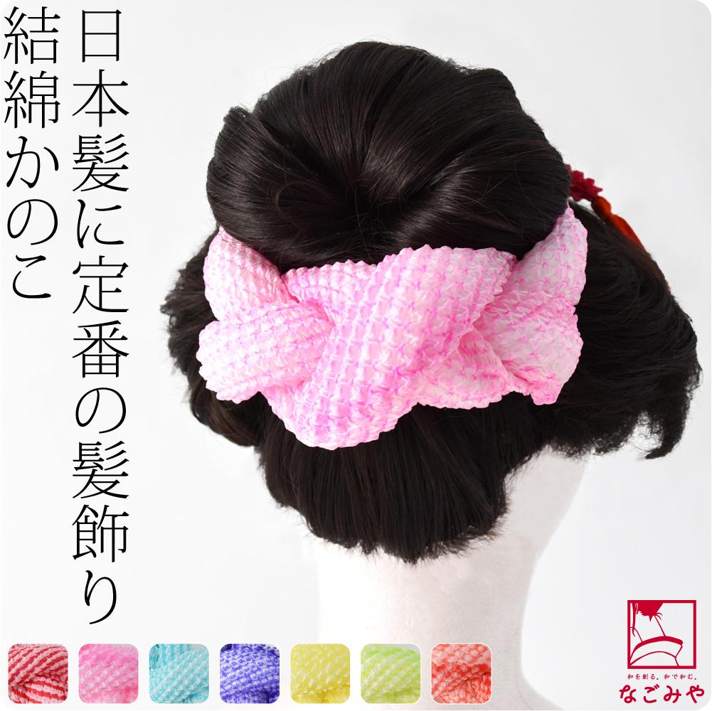 七五三の晴れ着に伝統的な日本髪はいかが 期間限定特別価格 210715 \売れ筋 七五三 髪飾り 3歳 7歳 日本製 正絹 鹿の子 結綿大《全7色》 ゆいわた 女児 メール便 200円クーポン対象 新品購入 bsg10 マート 10022717 レディース おしゃれ 礼装 女性 通年用 女の子