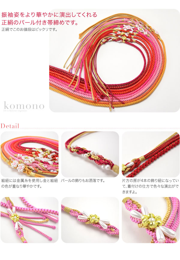 [GL] Pure Silk Pearl Obi-Jime Decorative Rope for Kimono Obi-Sash Belt/ A WK#2200 [Designed in Japan]fs04gm
