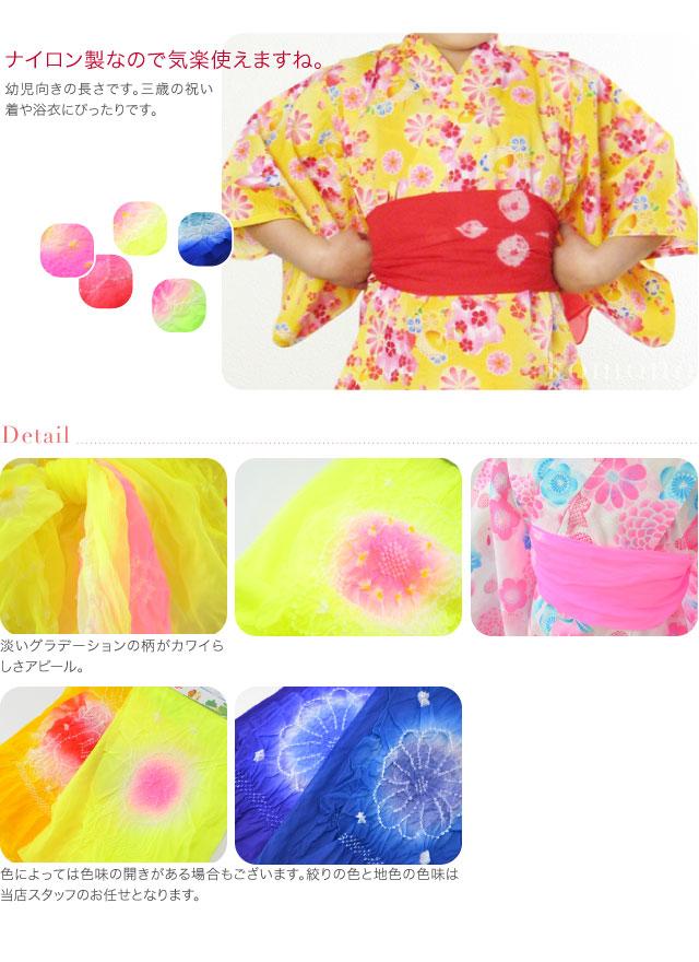GL[kids-obi] Kids Ombre Tie-Dye Heko-Obi Nylon Outer Sash for Yukata/ Length:245cm [Made in Japan]fs04gm