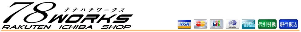 78WORKS楽天市場店:最新のレンズパーツを取り扱っております。