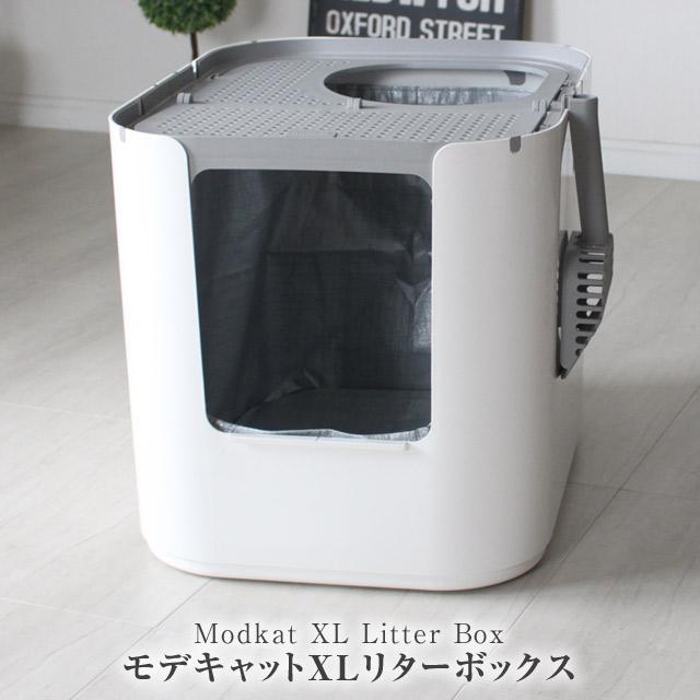 【あす楽】モデキャットXLリターボックス modkat XL litterbox XL103 前面と天井入口どちらにも対応ができる高機能なネコ用トイレ 天板と前面ステップは猫砂の飛散を防ぐ構造【送料無料】【ポイント最大31倍:】